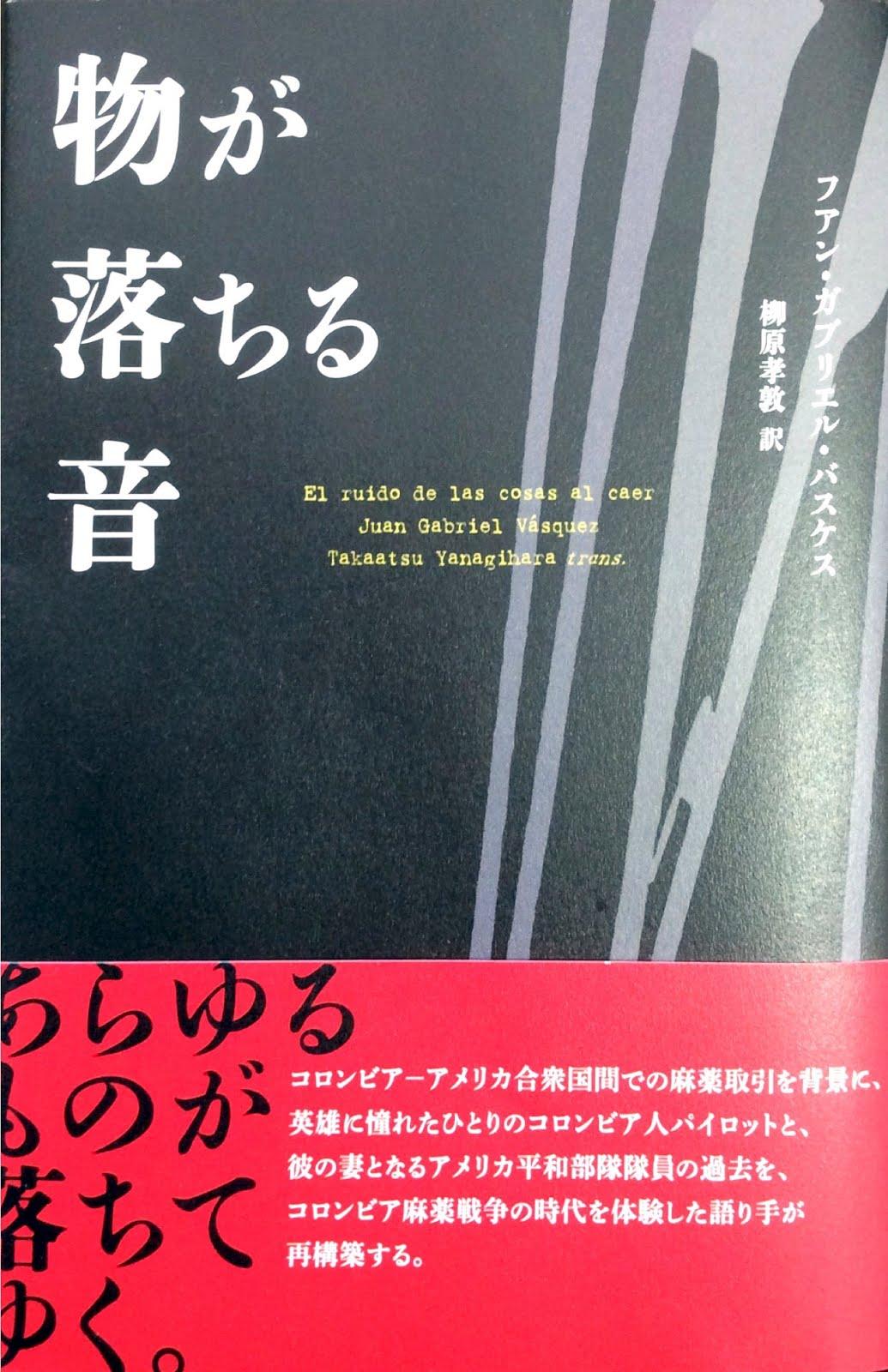 フアン・ガブリエル・バスケス『物が落ちる音』(松籟社、2016)