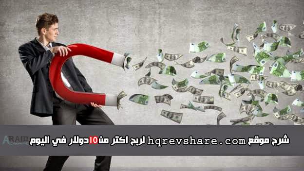 موقع hqrevshare لربح اكتر دولار 1426248120_tmp_dinero-internet.jpg