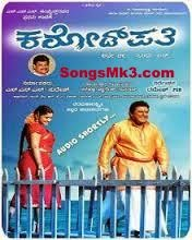 Karodpathi Kannada Songs Download