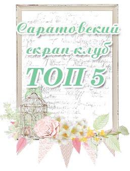 Топ - 5 Саратовского Скрап Клуба