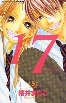 17 (SAKURAI Machiko) Manga