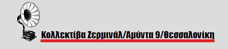 Κολεκτίβα Ζερμινάλ