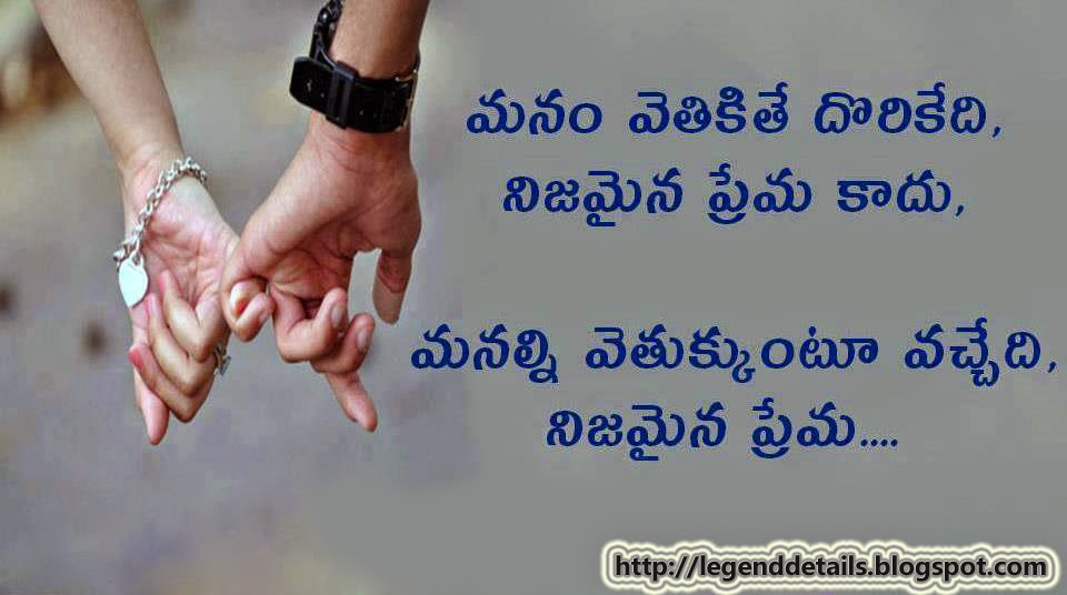 I Love Quotes In Telugu : Telugu Love Quotes Telugu Love Definitions Telugu Love ...