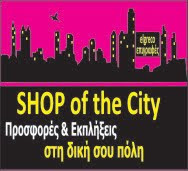 SHOP OF THE CITY