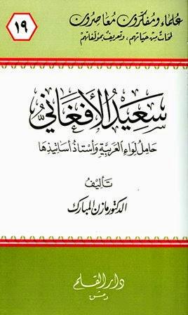 تحميل كتاب سعيد الأفغاني حامل لواء العربية وأستاذ أساتيذها