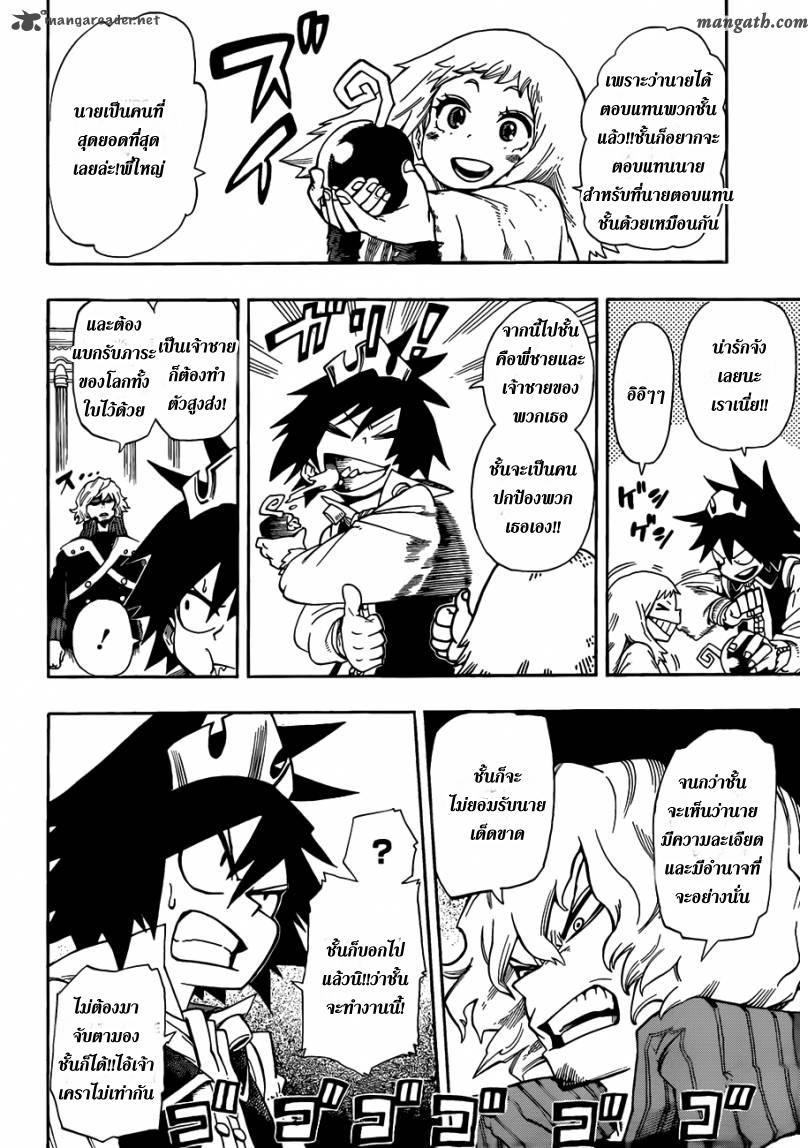 อ่านการ์ตูน Sensei no bulge 3 ภาพที่ 4