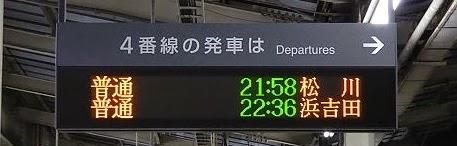 東北本線 普通 松川行き 701系