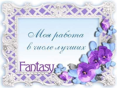 Fantasy - Галерея декабря