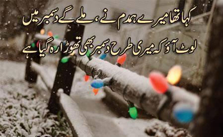 1544355 623490917712076 861716660 n 738500 - Mohabbat Aik Shair ~ 15 December 2018