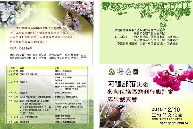 研討會邀請函-直郵信封邀請卡+回條+議程表