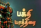 Bakthi Yathirai 10-08-2013 Captain Tv