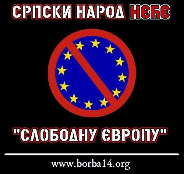 """СРПСКИ НАРОД НЕЋЕ """"СЛОБОДНУ ЕВРОПУ""""!"""