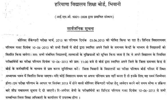 Haryana Board HBSE 12th Result 2013
