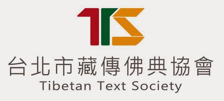 台北市藏傳佛典協會(Tibetan Text Society)