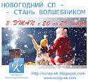 """Совместный Проект """"СТАНЬ ВОЛШЕБНИКОМ"""" 2 этап."""