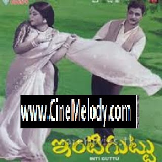 Intiguttu(1958) MP3 Songs Free Download
