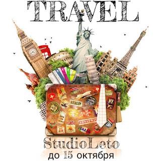 """+++Тематическое задание """"Travel"""" до 15/10"""