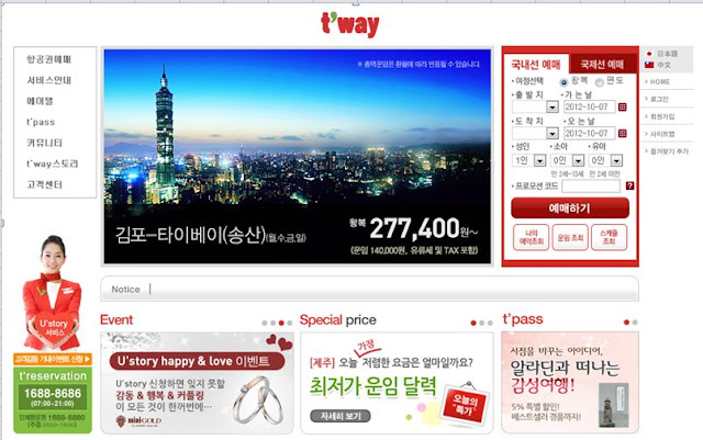 tway air booking