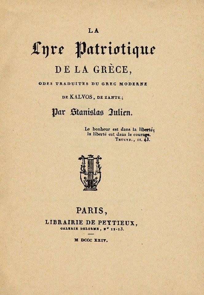 ''Η ΛΥΡΑ'' ΤΟΥ ΑΝΔΡΕΑ ΚΑΛΒΟΥ ΣΤΑ ΓΑΛΛΙΚΑ, ΠΑΡΙΣΙ, 1824