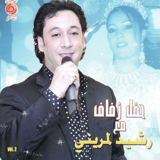 Rachid Lamrini-Mariage