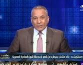 برنامج على مسئوليتى مع أحمد موسى حلقة يوم الأربعاء 20-8-2014