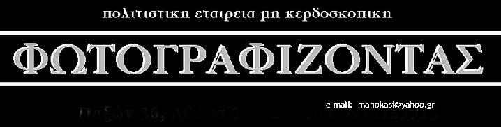 """πολιτιστικη εταιρεια  """"ΦΩΤΟΓΡΑΦΙΖΟΝΤΑΣ"""""""