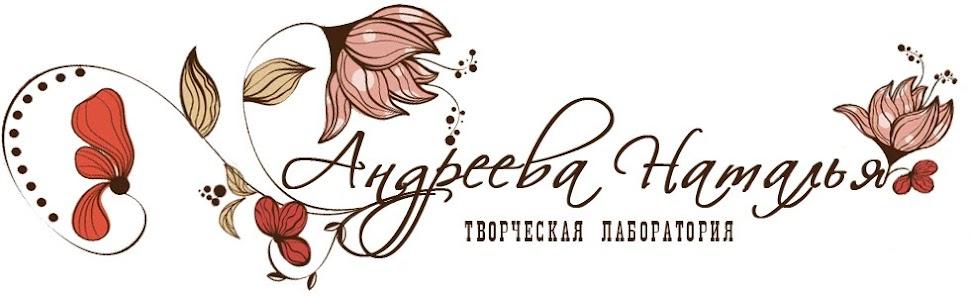 Творческая лаборатория Андреевой Натальи