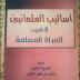 أساليب العلمانيين في تغريب المرأة المسلمة - بشر بن فهد البشر pdf