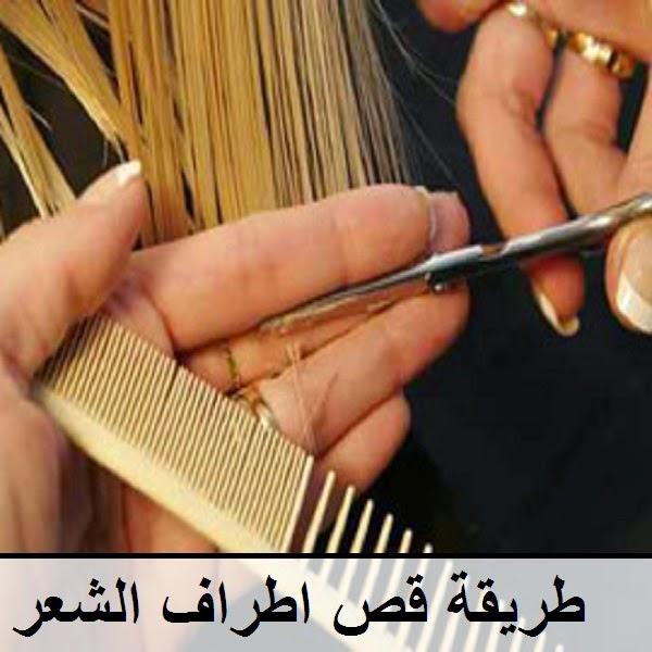 طريقة قص اطراف الشعر