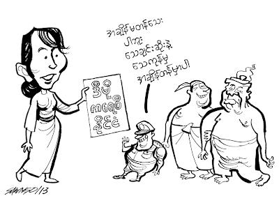 ကာတြန္းေစာငုုိ – အခ်ိန္မတန္ေသးသူေတြ
