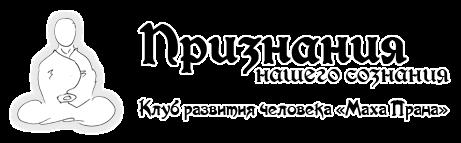 """Клуб развития человека """"Маха Прана"""""""