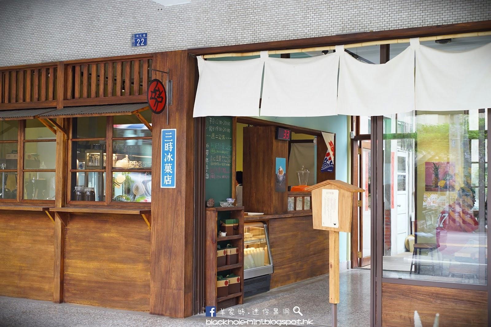 [台灣.台中] 杏仁專賣店賣冰:三時冰菓店