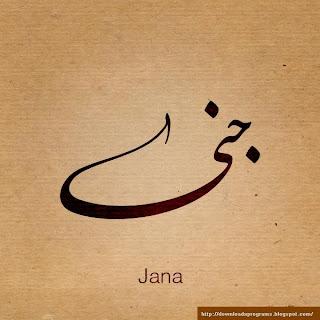 صور اسم جني - صور مكتوب عليها اسم جانا Jana