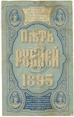 5 rubles Russian Empire antique banknote