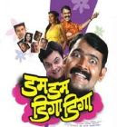 Dum Dum Diga Diga (2008) - Marathi Movie
