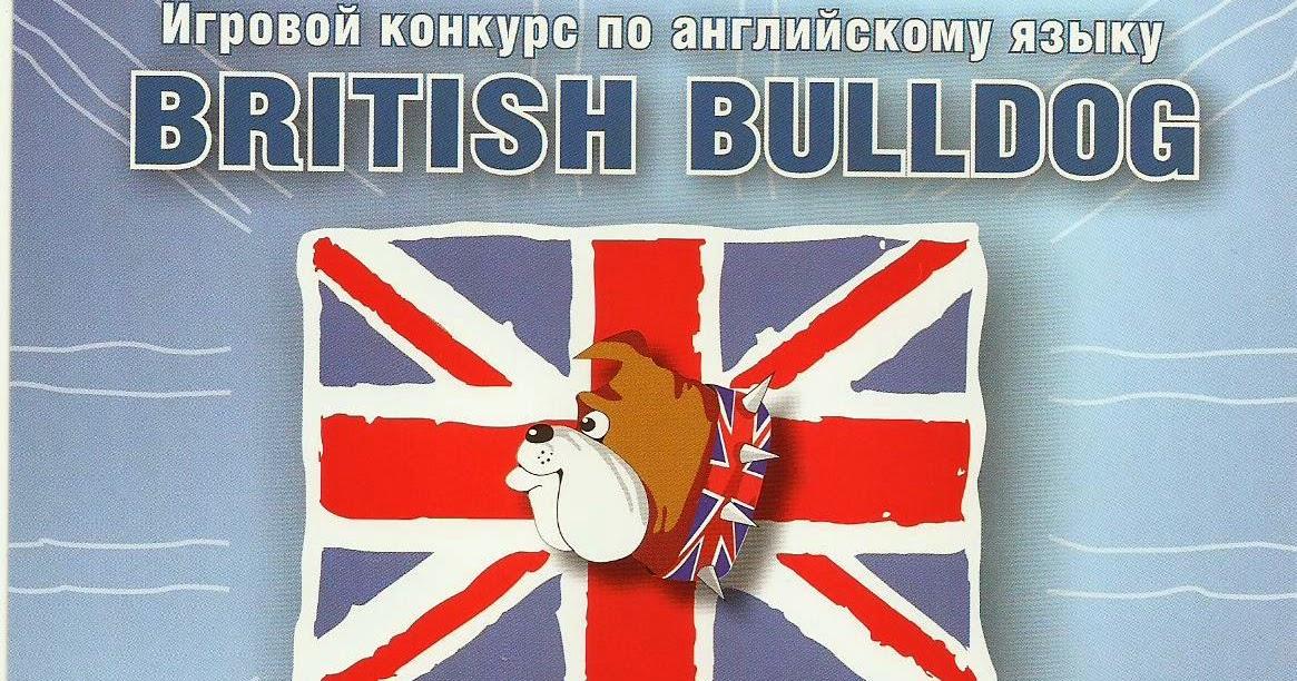 Британский бульдог что это за конкурс