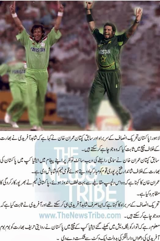 Imran Khan, Shahid Afridi, Shahid Khan Afridi, Shahid Afridi Against India, Remarks, sports news, PTI, Chairman, Pakistan, ASia Cup News,