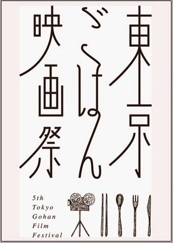 第5回東京ごはん映画祭