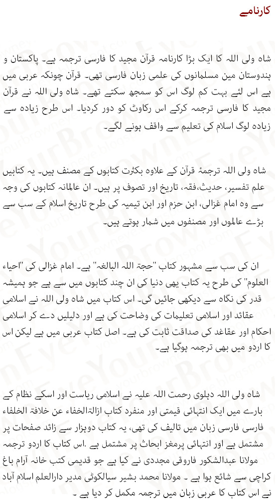 short essay on shah waliullah Argumentative essay about education kapook  short essay on shah waliullah write online articles for money gram tracking reason to attend college essay.