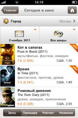 программа для iphone