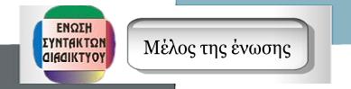 ΕΝΩΣΗ ΣΥΝΤΑΚΤΩΝ ΔΙΑΔΙΚΤΥΟΥ