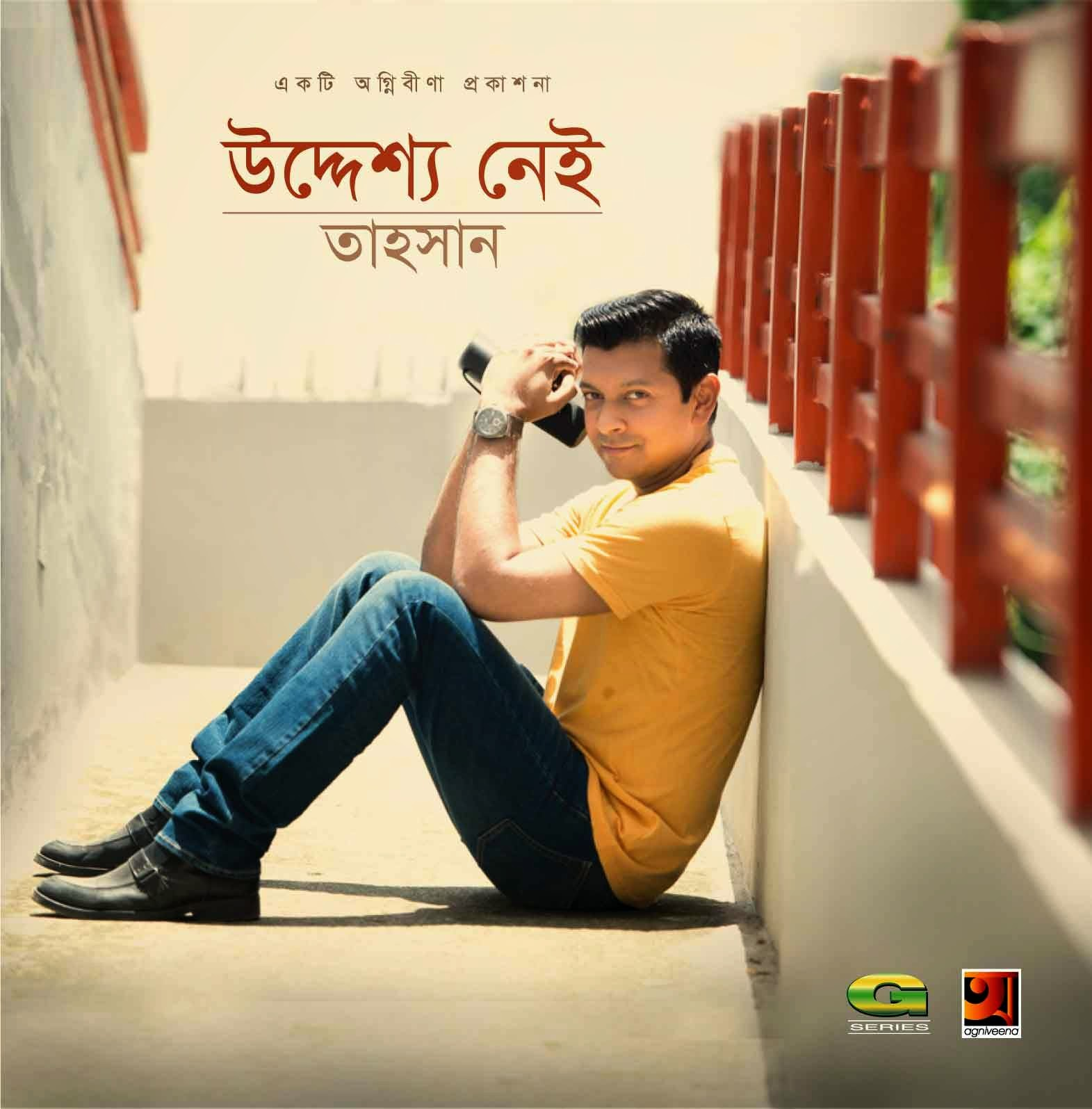 Ami Ki Tomay Songs Download: [Uddessho Nei]- By Tahsan (2014) Full Mp3 Album Songs