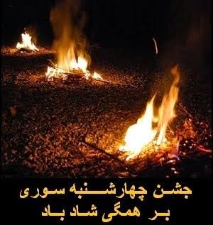 جشن چهارشنبه سوری بر همگی شاد باد