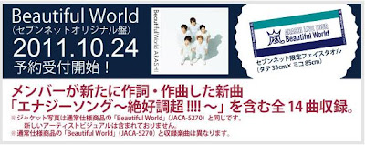 Venta edición especial de álbum Beautiful World en 7netshopping  Dibujo