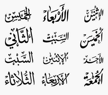 مخطوطات | اسماء الايام العربية بصيغة EPS