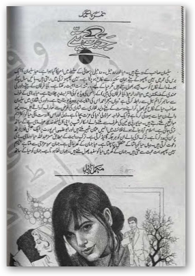 Online Reading: Jannat Kay Pattay By Nimrah Ahmed Episode 10.