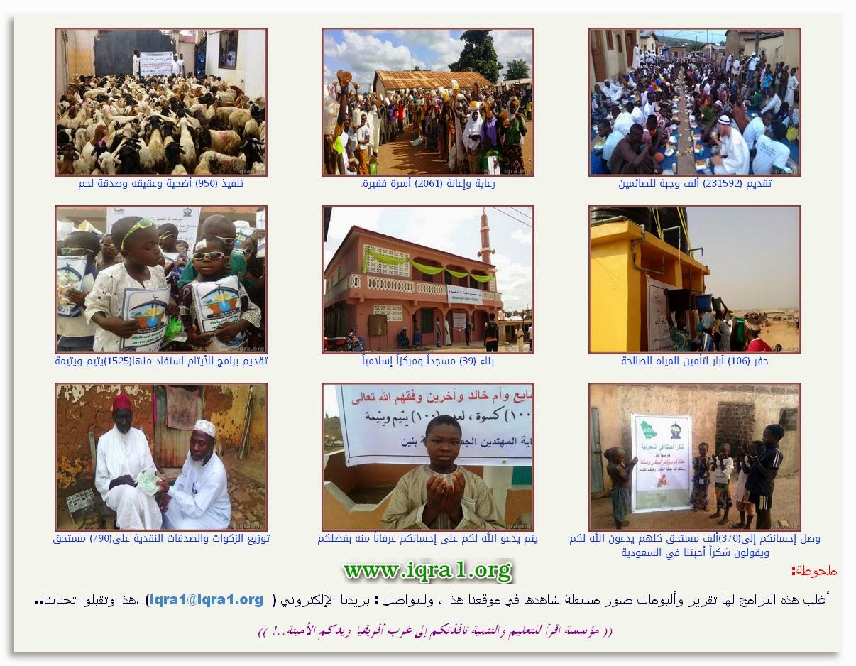 مؤسسة اقرأ للتعليم والتنمية في غرب إفريقيا