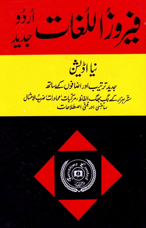 Feroz ul Lughat Urdu Jadeed