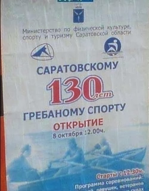 Саратовский гребаный спорт.