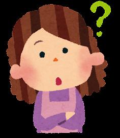 お母さんの表情のイラスト「はてな」